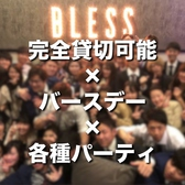 ダイニングバー ブレス BLESS 心斎橋のおすすめ料理2