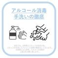 【感染症対策】●アルコール消毒の徹底●従業員の頻繁な手洗い、アルコール消毒をはじめ、お席や備品のアルコール除菌やお客様への入店時アルコール消毒にご協力頂いています。