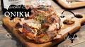 料理メニュー写真北海道産 ONIKU特製炭焼きチキン