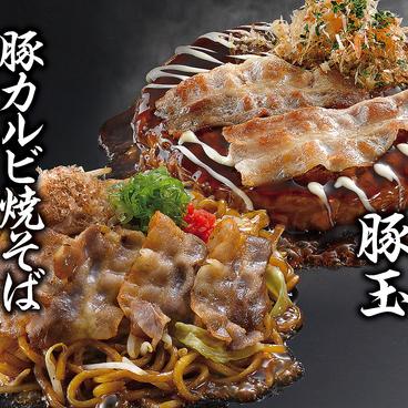 お好み焼本舗 三河安城店のおすすめ料理1