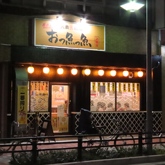 おっ魚っ魚 上飯田店の写真