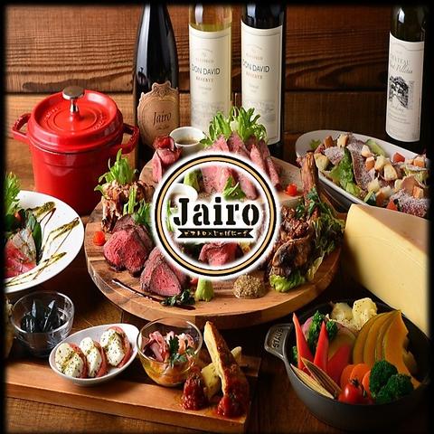 Jairo(ジャイロ)