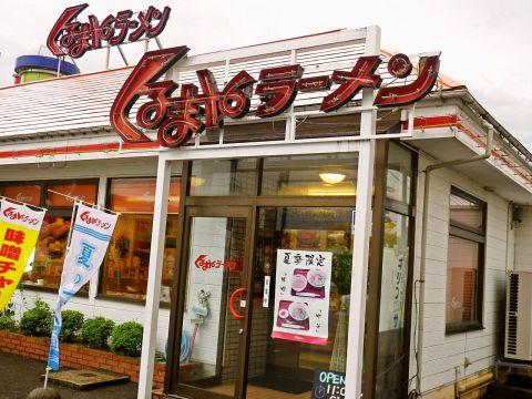 くるまやラーメン 山室店