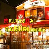 ガブーリ GABURI 西船橋 ごはん,レストラン,居酒屋,グルメスポットのグルメ