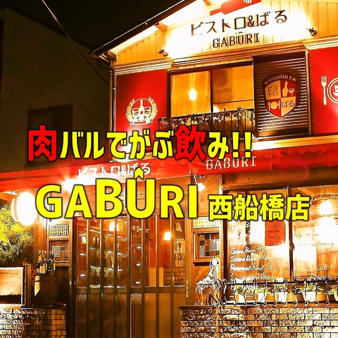 GABURI Nishifunabashi image
