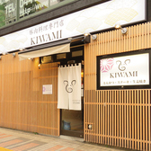 豚肉料理専門店 KIWAMIの雰囲気3