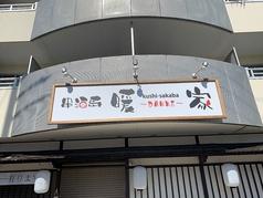 串酒馬 暖家の写真