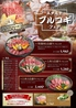 吾照里 オジョリ 横浜 ジョイナス店のおすすめポイント2