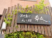 らぅ麺 純 愛媛のグルメ