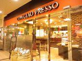 カフェ チャオ プレッソ CAFFE CIAO PRESSO 四日市駅店 三重のグルメ