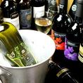 【こだわりのワイン各種】ピッツアやお料理に合うワインをオーナーが厳選