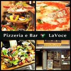 ピッツェリア エ バール ラ ヴォーチェ Pizzeria e Bar La Voceの写真