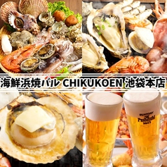 海鮮浜焼バル CHIKUKOEN 池袋本店の写真