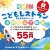 カフェレストラン クリーム Cafe Restaurant CREAMのおすすめポイント3