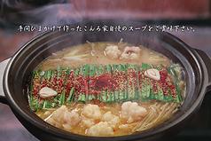 こんろ家 敦賀本店のおすすめ料理1