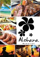 ハワイアン ダイニング アロハナ Hawaiian Dining Alohanaの写真