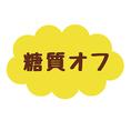 最近気になる方へ~低糖質麺≪糖質53%OFF★≫ ※通常の麺を+50円(税抜)で低糖質麺に変更ができます。