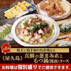 丹波黒どり農場 水海道駅前店のコース写真