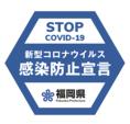 福岡県感染防止宣言の取り組みとして、入店時のマスク着用をお願いしております。また、三密を避けるため、お席のご利用時間を2時間までとさせていただきます。
