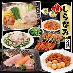 千年の宴 会津若松店の写真