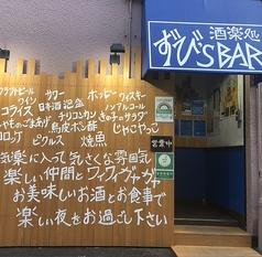 酒楽処 ずび's BARの写真