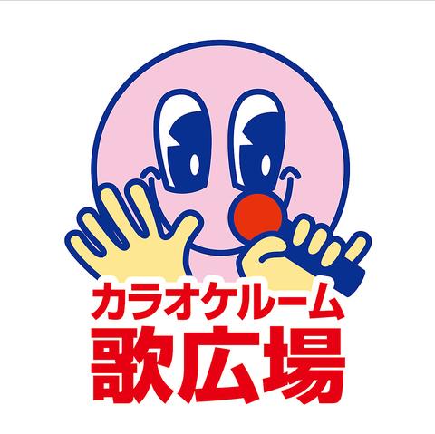 カラオケルーム 歌広場 新橋烏森口店|店舗イメージ1
