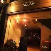 ALLAN アランの雰囲気2