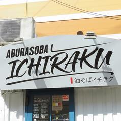 ABURASOBA ICHIRAKUの外観2