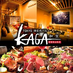 肉バル KAGA 加賀 新宿東口本店の写真