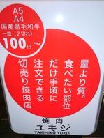 【2キレ焼肉専門店】A5・A4の上質焼肉が100円~!?