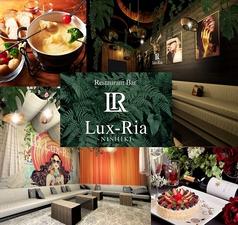 ルクスリア Lux-Ria 名古屋錦