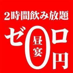 坐 和民 茶屋町店のおすすめ料理1