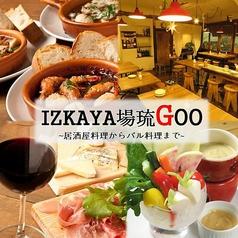 IZAKAYA場琉 Goo 池袋店のコース写真