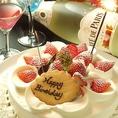 お誕生日等サプライズに♪ケーキのご用意を承ります。ご予約は3日前までにお願い致します。ご予算等ご相談ください!