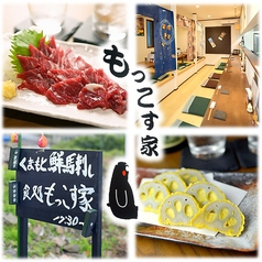 食処 もっこす家の写真