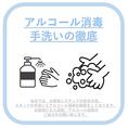 アルコールの設置や消毒の徹底、頻繁な手洗い等感染症対策に取り組んでおります。安心してお越し下さいませ。