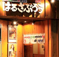 NIKU野菜MAKI串to海鮮 はるさぶろうの写真