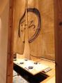 【4/5名様掛けの掘り炬燵式個室。ゆったり寛ぎ頂ける空間です】