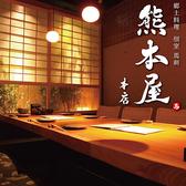 熊本屋 本店の写真