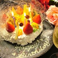 花束・ホールケーキなど…主役へ贈る特典あり♪