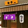 七輪焼肉 蛤亭 長崎店のおすすめポイント1