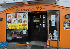 インドダイニングカフェマター 松永店の写真