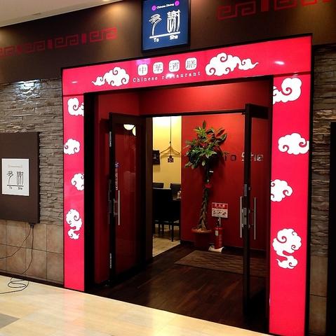 中華料理 多謝 (とうしぇ) 海浜幕張店