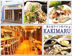 貝と白ワインのバル KAKIMARU 綾小路店の写真