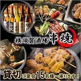 横須賀酒場 串焼〇 横須賀のグルメ
