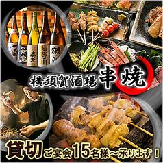 横須賀酒場 串焼〇の写真