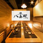 日本酒と地鶏 八兵衛の写真
