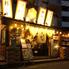 魚市場直送 魚屋十番 西船橋店のロゴ