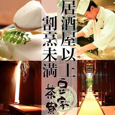 【栄】手造り豆腐や北陸直送鮮魚を、寛ぎ空間で《新企画》飲放付4000円コースSTART