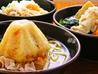 吉田うどん 麺ズ 冨士山のおすすめポイント3